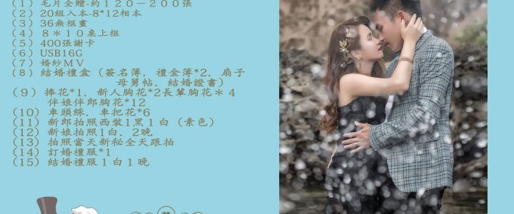 最殺的婚紗包套+婚紗側錄(特惠活動)