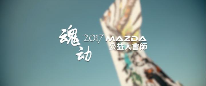 2017Mazda魂動公益大會師精華版