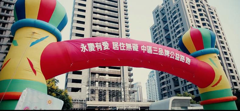 2017永慶加盟事業中區公益路跑「永慶有愛、居住無礙」快剪快播精華版