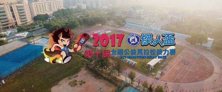 2017傑人盃全國公益馬拉松接力賽快剪快播精華版