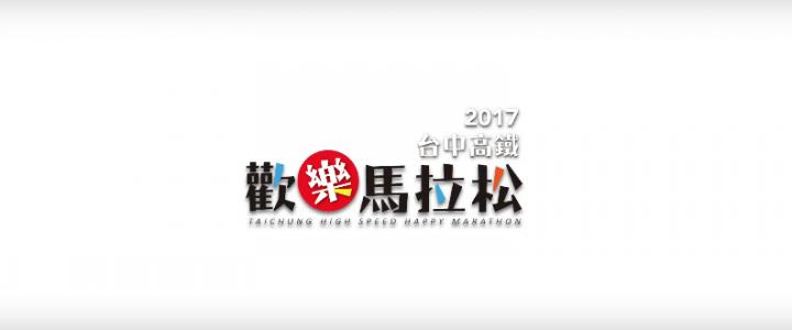 2017台中高鐵歡樂馬拉松賽快剪快播精華版