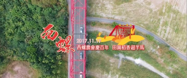 2017西螺農會慶百年田園稻香超半馬形象宣傳前導CF