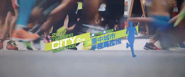 2017臺中城市半程馬拉松形象宣傳精華版