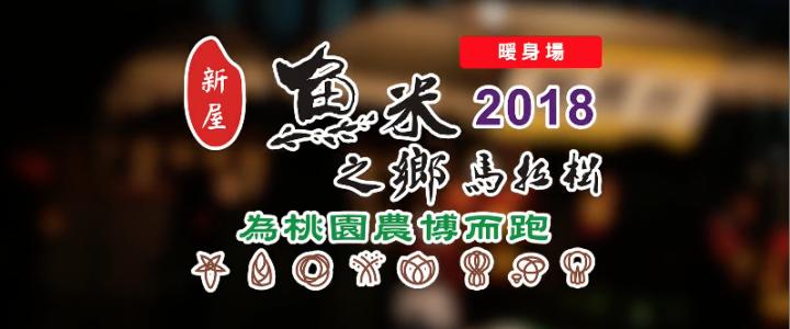 2017新屋魚米之鄉親子路跑精華版