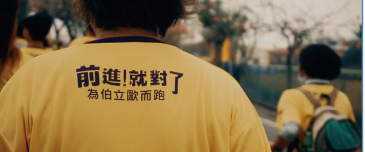 2017Polio Run IV 前進就對了 二林蕎麥花海公益路跑精華版
