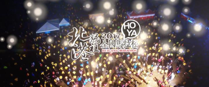 2017北港媽祖全國馬拉松形象宣傳精華版
