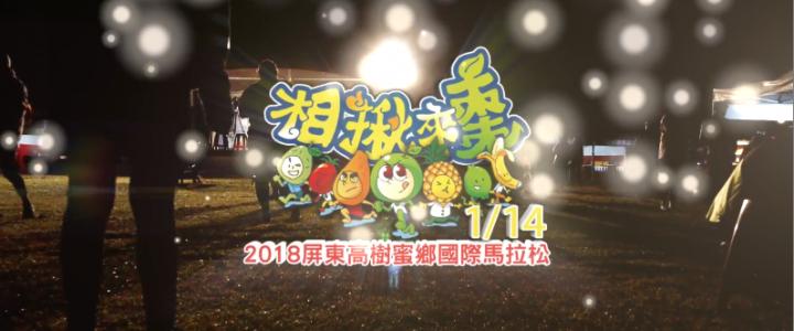 2018屏東高樹蜜鄉國際馬拉松精華版