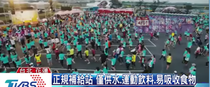 2018桃園農博魚米之鄉馬拉松新聞報導