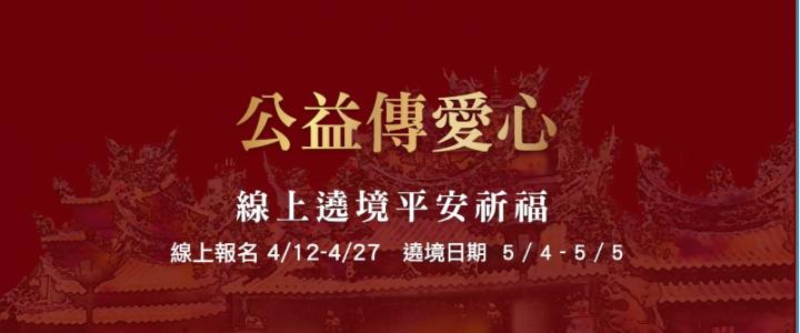 2018北港朝天宮線上遶境宣傳影片