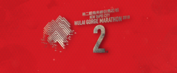 2018 Running Holidays烏來峽谷馬拉松-精華版