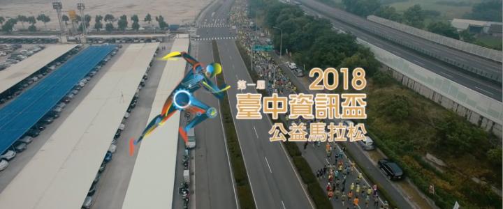2018第一屆台中資訊盃公益馬拉松精華版