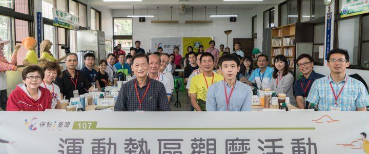 107年運動i臺灣計畫【運動熱區】觀摩活動