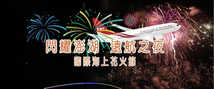 2018澎湖花火節遠航之夜精華版