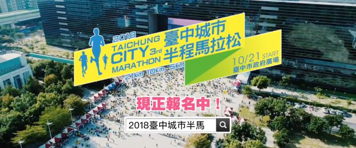 2018第三屆臺中城市半程馬拉松宣傳影片