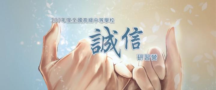2018誠信研習營快剪快播精華版