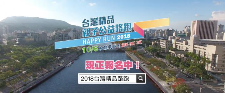 2018台灣精品親子公益路跑HappyRun宣傳影片