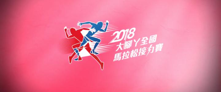 2018第五屆大腳丫全國馬拉松接力賽精華版