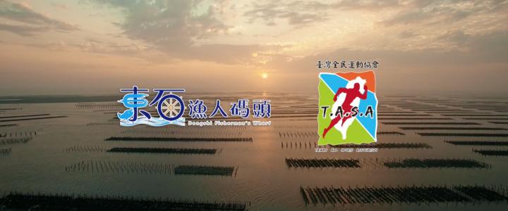 2018 東石港先天宮王船祭 超級半程馬拉松前導CF