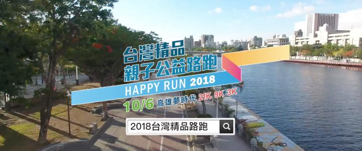 2018台灣精品路跑前導CF完整版