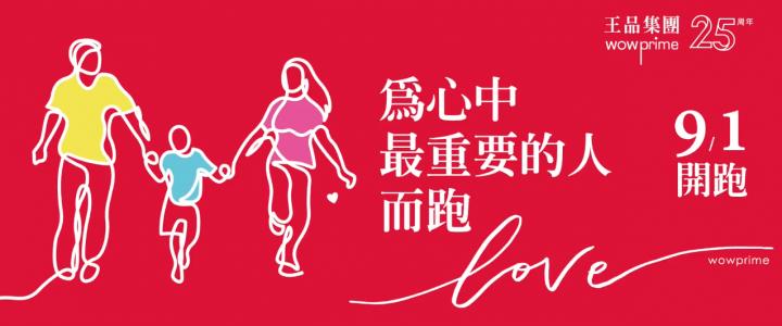 2018王品盃路跑宣傳影片