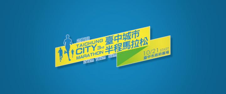 2018臺中城市半程馬拉松記者會精華版
