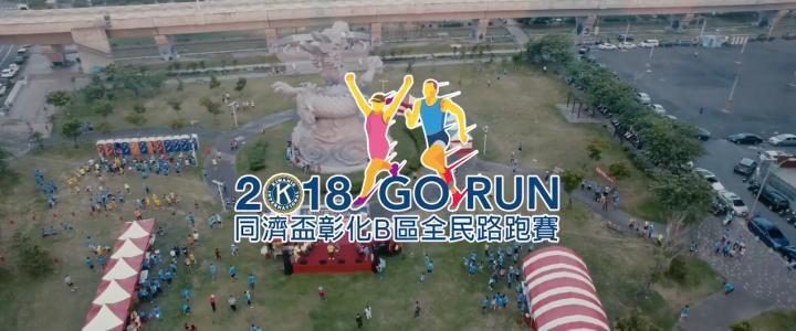 2018同濟盃彰化 B 區全民路跑賽預告