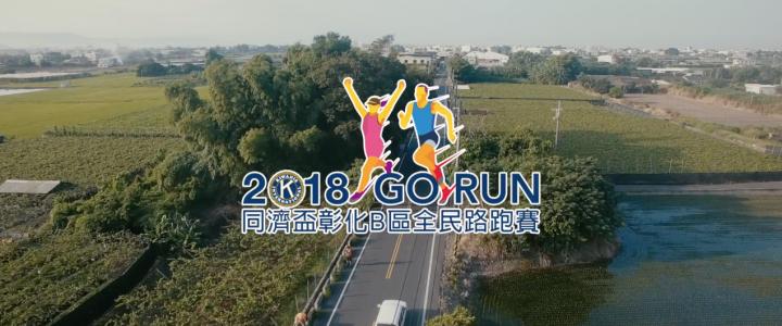 2018同濟盃彰化 B 區全民路跑賽選手篇