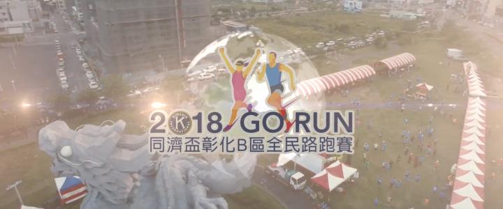 2018同濟盃彰化 B 區全民路跑賽精華版