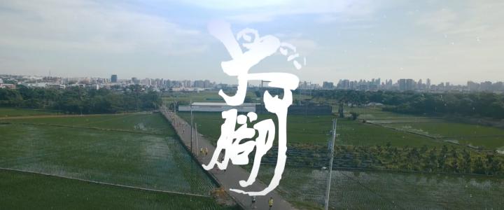 2018台灣大腳丫長跑協會中部友會聯合團訓精華版