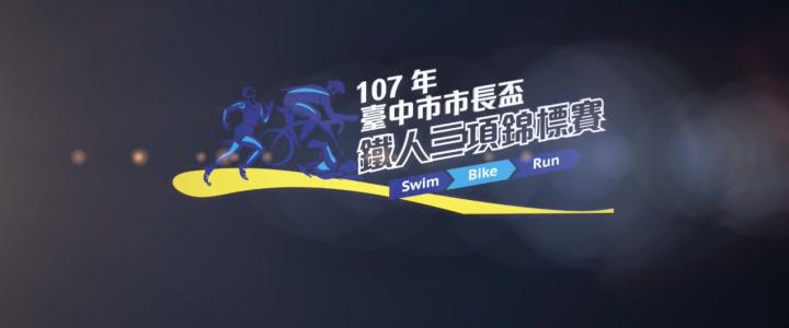 2018臺中市市長盃鐵人三項錦標賽精華版
