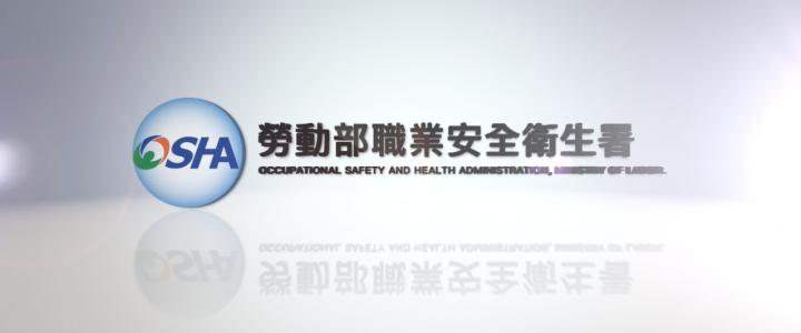 107年度大專校院學生職場安全衛生體驗及研討活動快剪快播