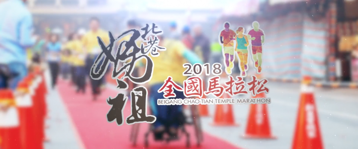 2018北港媽祖盃全國馬拉松宣傳影片