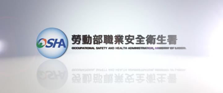 107年度大專校院學生職場安全衛生體驗及研討活動精華版