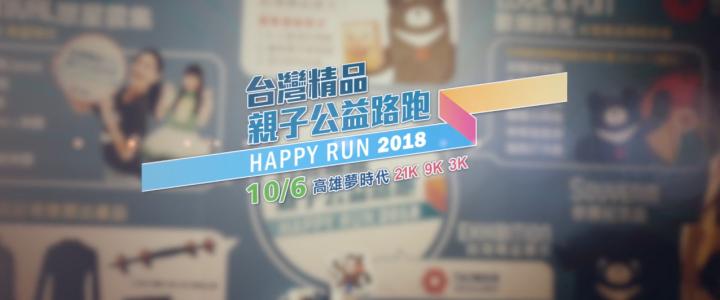 2018台灣精品親子公益路跑Happy Run記者會精華版
