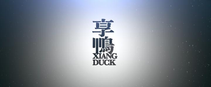 2018享鴨中華料理形象影片