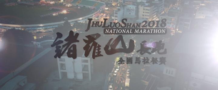 2018第三屆諸羅山歡樂馬拉松精華版