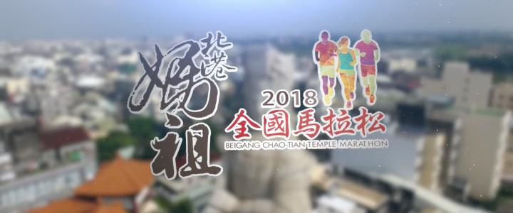 2018北港媽祖全國馬拉松前導CF