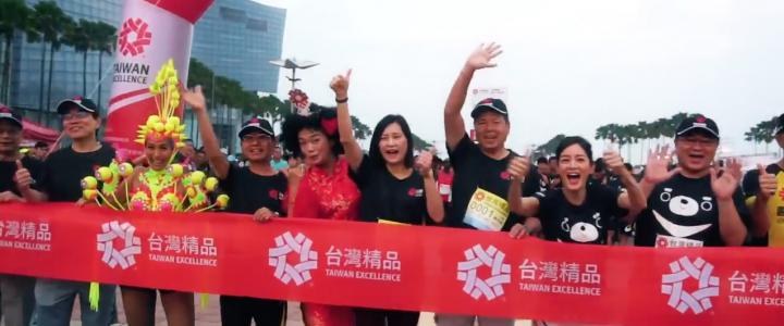 2018台灣精品親子公益路跑精華版
