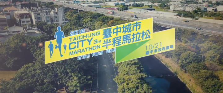 2018第三屆台中城市半程馬拉松加油篇