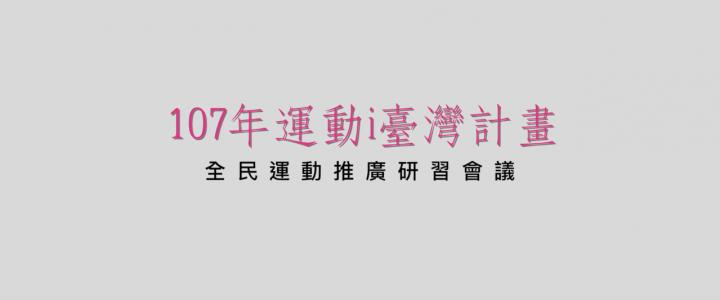 107年運動i臺灣計畫全民運動推廣研習會議精華版