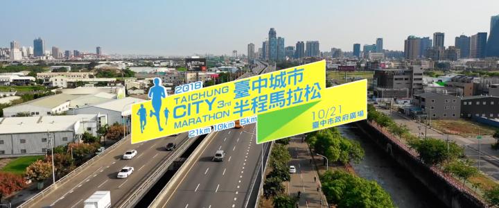 2018臺中城市半程馬拉松精華版