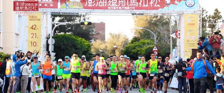 2018澎湖遠航馬拉松精華版