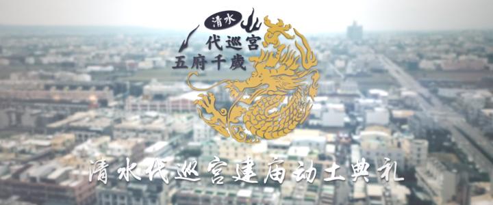2018清水代巡宮建廟動土典禮精華版