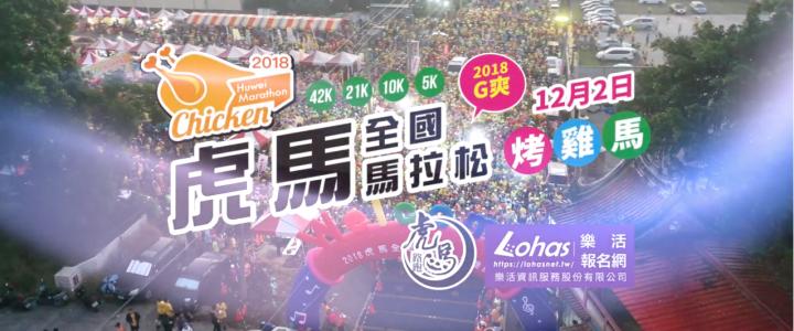 2018虎馬全國馬拉松-烤雞馬精華版