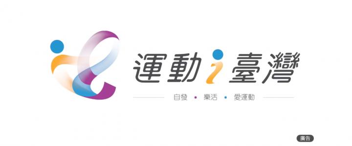 107年運動i臺灣計畫【社區聯誼賽】觀摩活動精華版