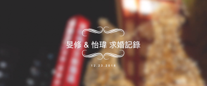 2018旻修&怡瑋求婚記錄精華版