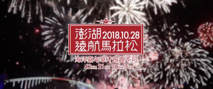2018澎湖遠航馬拉松選手之夜精華版