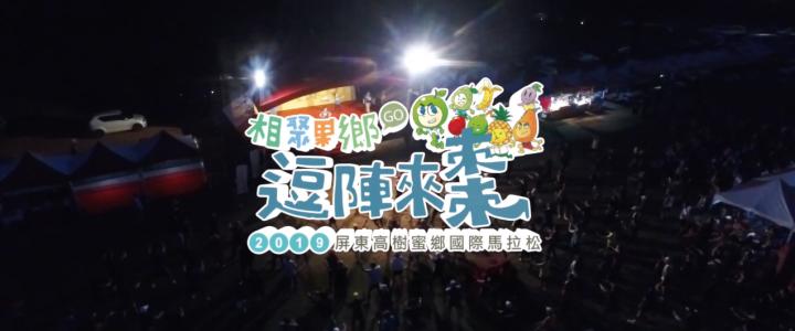 2019屏東高樹蜜鄉國際馬拉松精華版