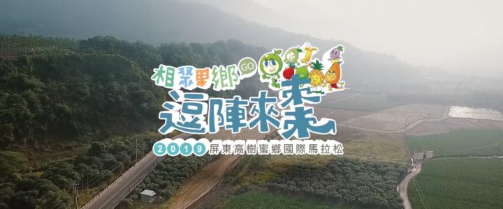 2019屏東高樹蜜鄉國際馬拉松補給篇