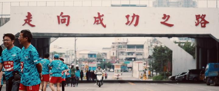 2019第二屆臺中資訊盃公益馬拉松(大專兵回娘家-跑入成功嶺)選手篇